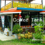 แนะนำร้านกาแฟ Coffee Tank